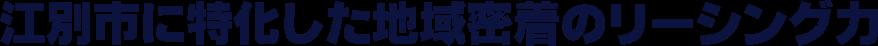 江別市に特化した地域密着のリーシング力